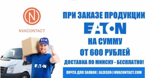 При заказе продукции EATON только через электронную почту alexser@nvacontact.com на сумму не менее 600 белорусских рублей, доставка для покупателей из Минска обещает быть бесплатной!